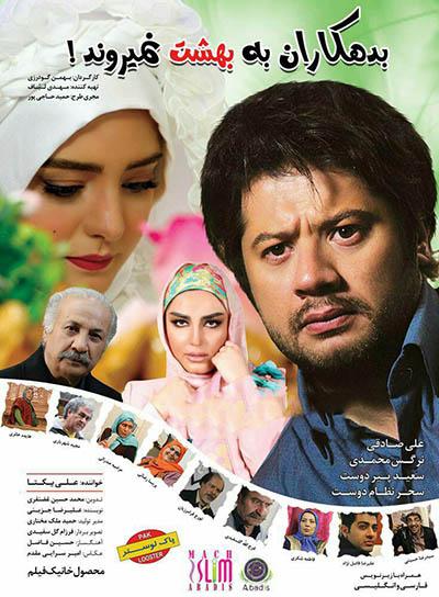 دانلود فیلم ایرانی بدهکاران به بهشت نمی روند با لینک مستقیم
