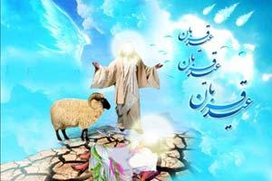 عید قربان | اس ام اس عید قربان 95 | متن پیام تبریک جدید عید قربان 95