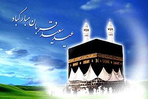 اعمال روز عید قربان دهم ذی الحجه چیست؟