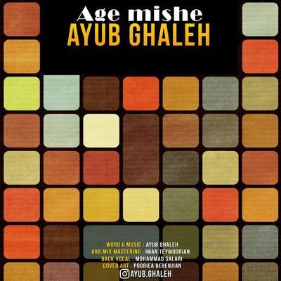 http://s7.picofile.com/file/8267181776/Ayub_Ghaleh_Age_Mishe.jpg