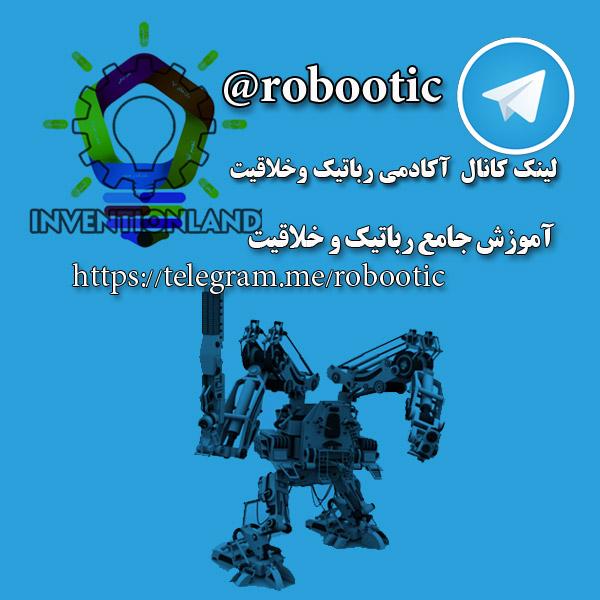 کانال رسمی رباتیک و خلاقیت مهندس جعفر عالی نژاد