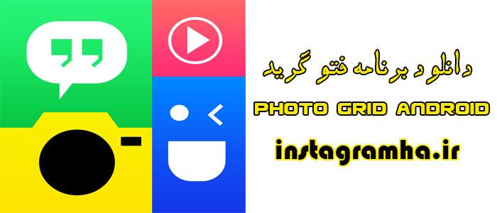 دانلود اپلیکشین فتو گرید Photo Grid برنامه ی کمکی اینستاگرام