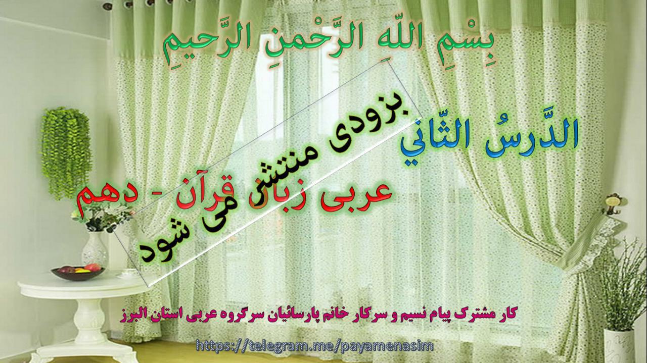 http://s7.picofile.com/file/8267222950/Darse2_Arabi10_Z_Q.jpg