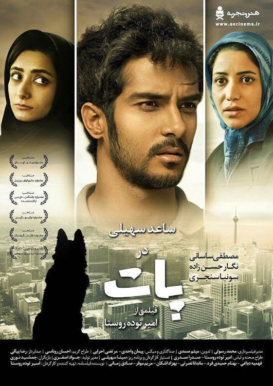 دانلود فیلم ایرانی پات با لینک مستقیم و کیفیت عالی