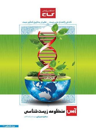 http://s7.picofile.com/file/8282179034/manzoome_zist_shenasi_gaj_min.jpg