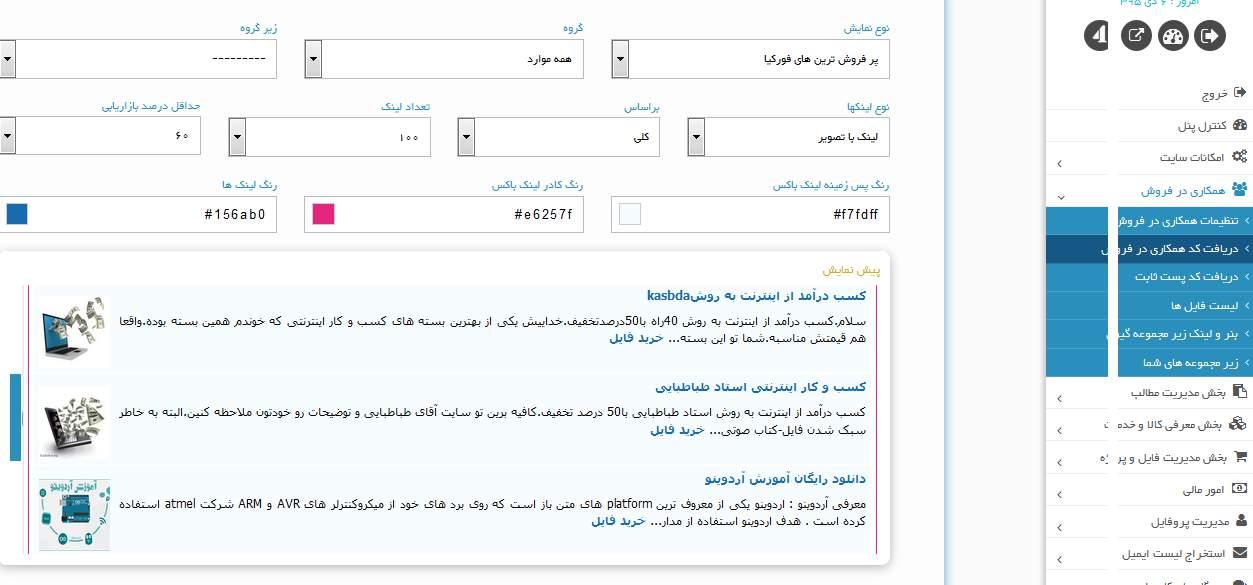 http://s7.picofile.com/file/8282227034/file_sell_BIa2Mah_ir_.jpg