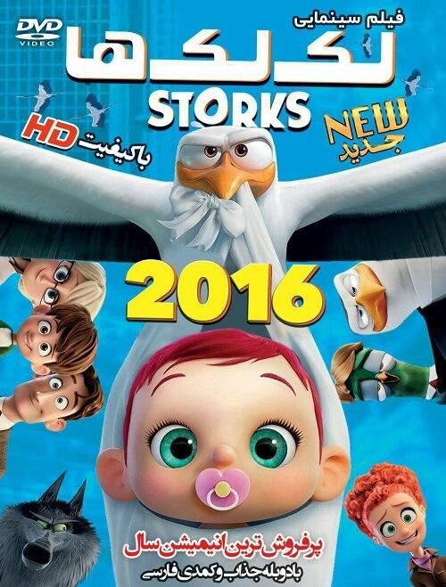 دانلود دوبله فارسی انیمیشن لک لک ها 2016 Storks