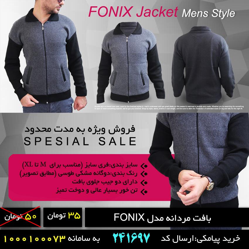 فروشگاه بافت مردانه مدل FONIX,فروش بافت مردانه مدل FONIX,فروش اینترنتی بافت مردانه مدل FONIX,فروش آنلاین بافت مردانه مدل FONIX,خرید بافت مردانه مدل FONIX,خرید اینترنتی بافت مردانه مدل FONIX,خرید پستی بافت مردانه مدل FONIX,خرید ارزان بافت مردانه مدل FONIX,خرید آنلاین بافت مردانه مدل FONIX,خرید نقدی بافت مردانه مدل FONIX,خرید و فروش بافت مردانه مدل FONIX,فروشگاه رسمی بافت مردانه مدل FONIX,فروشگاه اصلی بافت مردانه مدل FONIX
