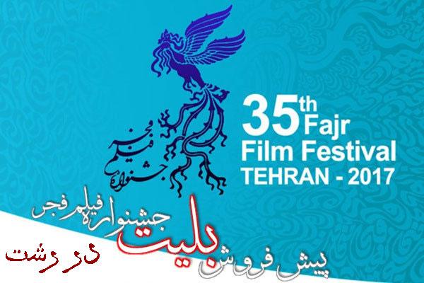 اسامی فیلم های منتخب از سی و پنجمین جشنواره فجر برای اکران در سینما میرزاکوچک رشت