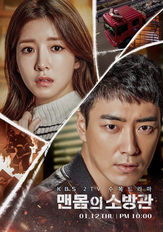 دانلود مینی سریال کره ای آتش نشان 2017 N.a.k.e.d Fireman