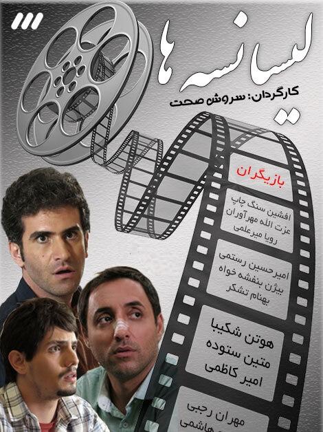 دانلود قسمت 22 بیست و دوم سریال لیسانسهها چهارشنبه 6 بهمن 95
