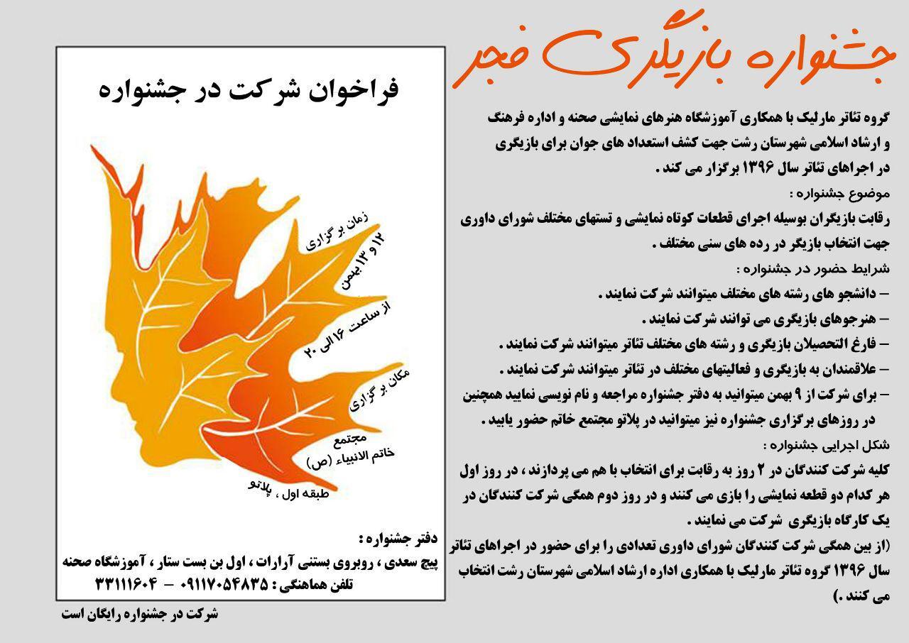 فراخوان شرکت در جشنواره بازیگری فجر