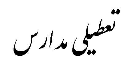 آخرین خبر وضعیت تعطیلی مدارس فردا یکشنبه 10 بهمن 95