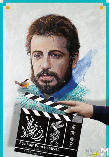 دانلود افتتاحیه سی و پنجمین جشنواره فیلم فجر 95 + عکس