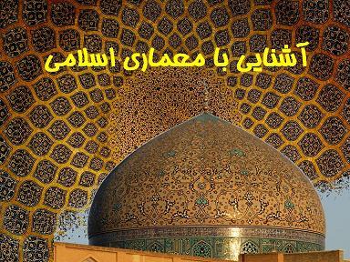 جایگاه عالم مثال در معماری اسلامی