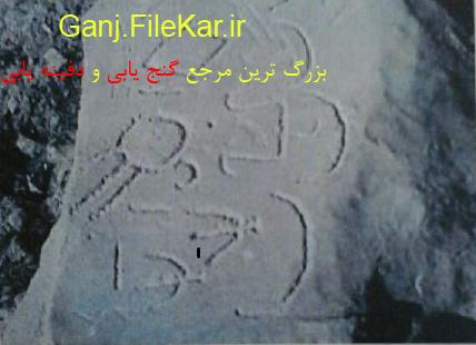 علائم غیر اسلامی در گنج یابی