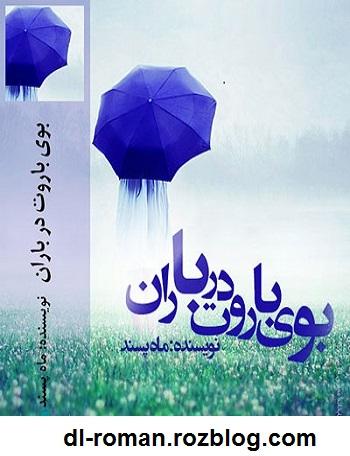 دانلود رمان بوی باروت در باران