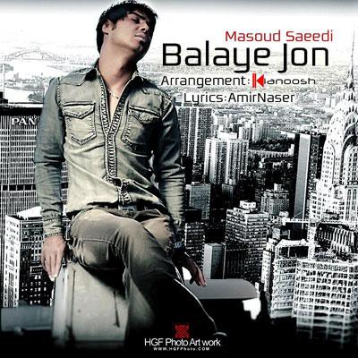 مسعود سعیدی آهنگ بلای جون