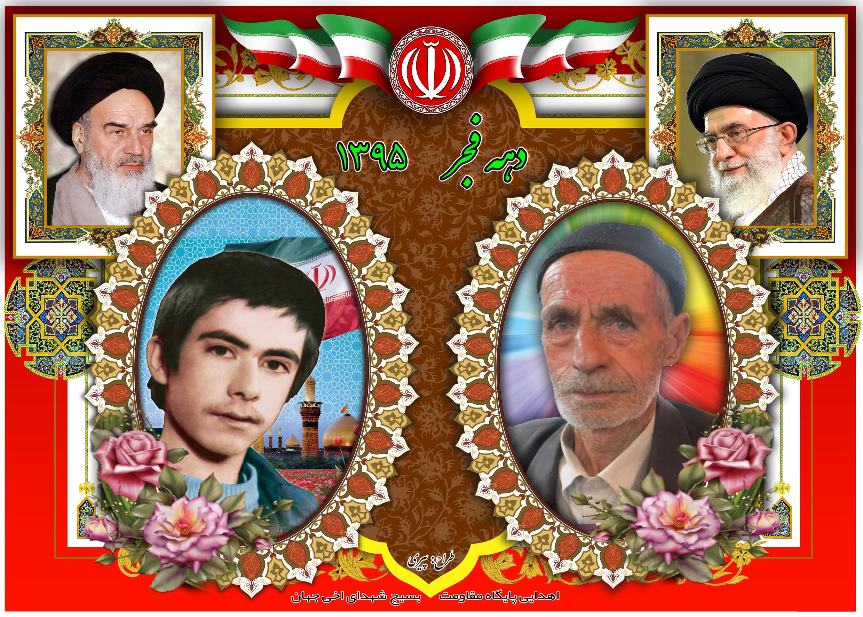 پوستر شهید محمودیان و پدرش