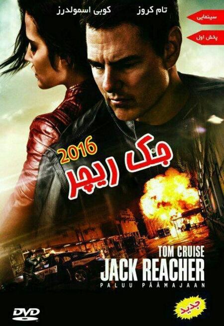 دانلود فیلم جک ریچر 2 2016 Jack Reacher دوبله فارسی