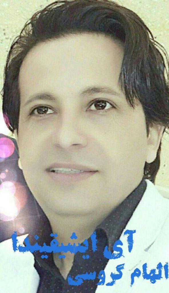 http://s7.picofile.com/file/8284968192/16Elham_Garuosi_Ay_ishiginda.jpg