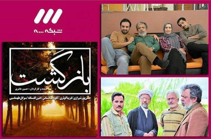 دانلود آهنگ تیتراژ سریال بازگشت علیرضا شهاب