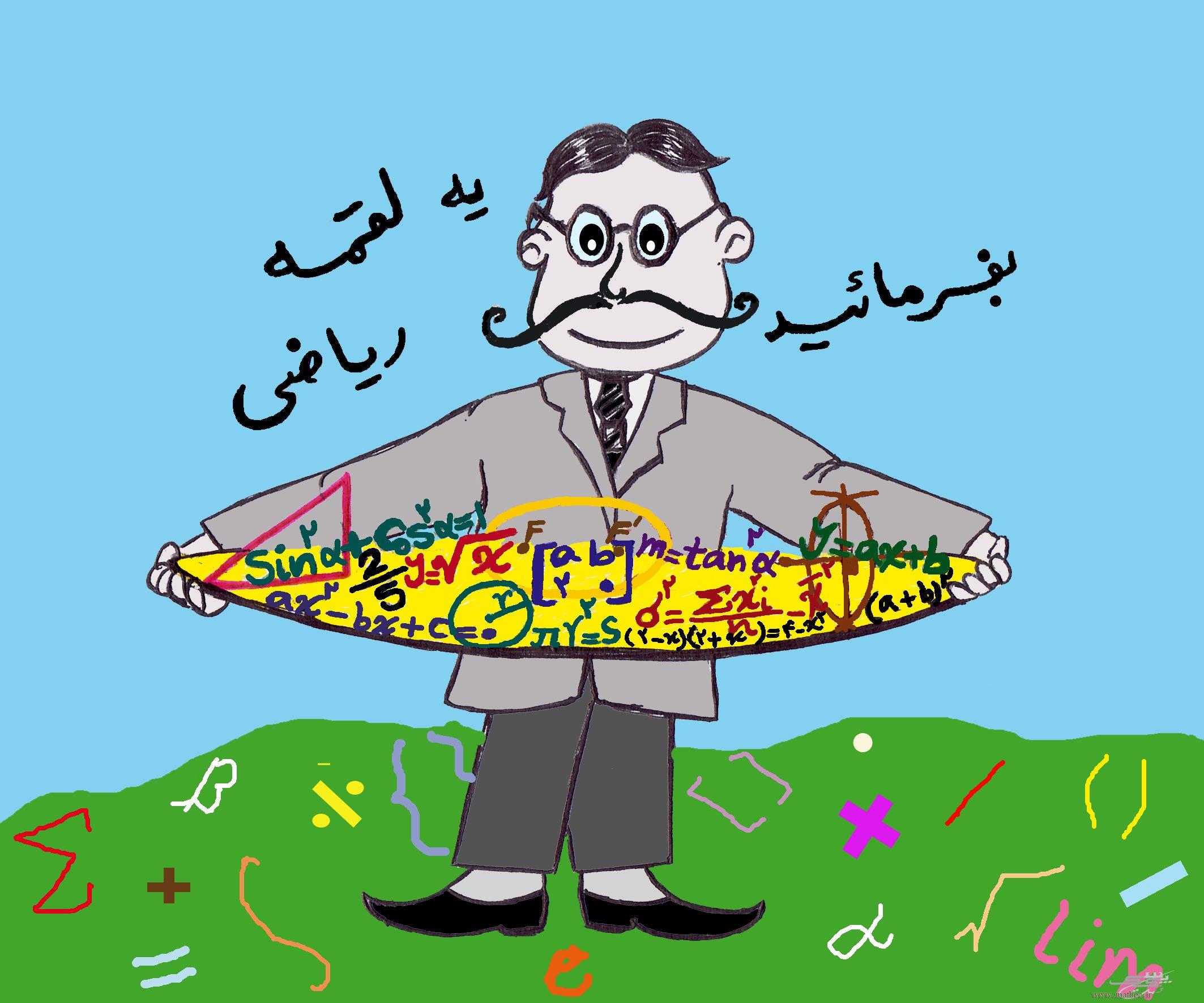 بزرگترین جمع بندی ریاضی کنکور 96 در شیراز