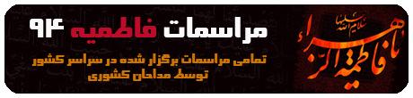 fatem94 - ویژه نامه شهادت حضرت زهرا(س)