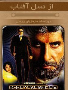 دانلود دوبله فارسی فیلم هندی از نسل آفتاب Sooryavansham 1999