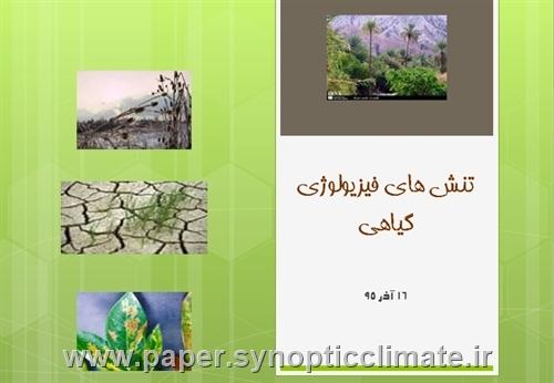 دانلود پاورپوینت تنش های فیزیولوژی گیاهی