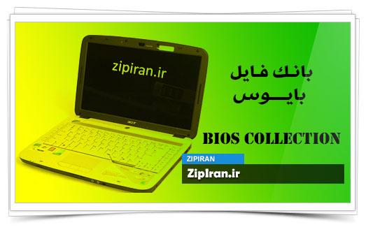 دانلود فایل بایوس لپ تاپ Acer Aspire 4710