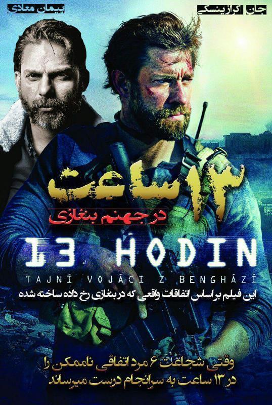دانلود دوبله فارسی فیلم 13 ساعت در جهنم بنغازی 2016