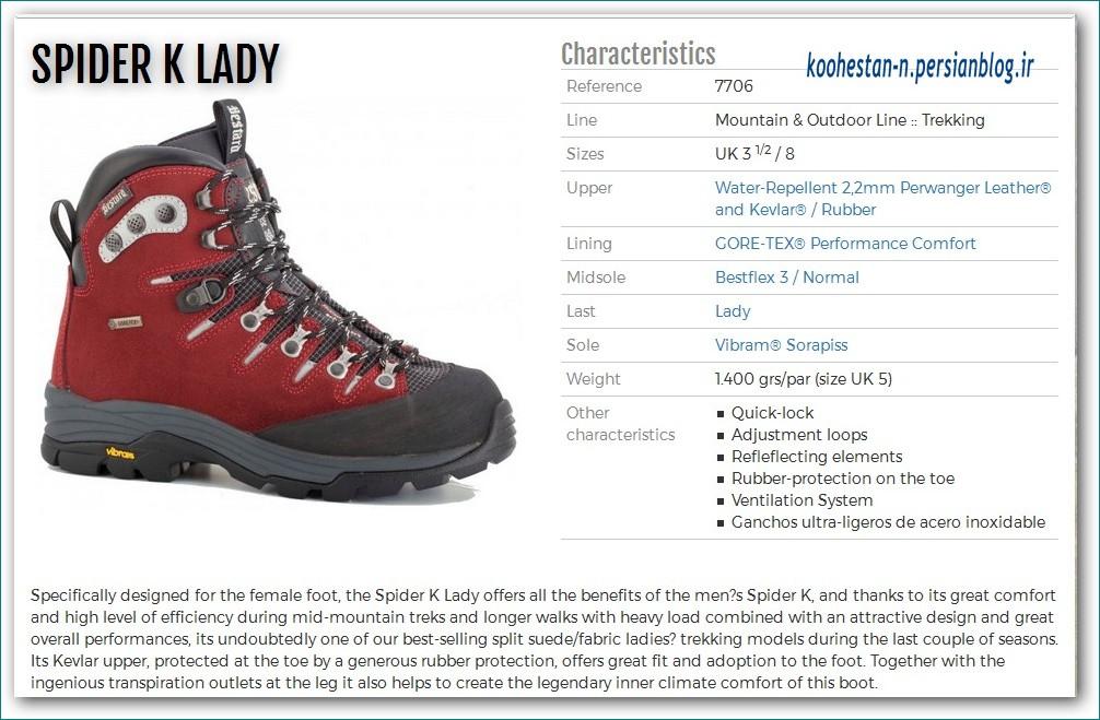 کفش کوهنوردی بستارد Bestard - زنانه