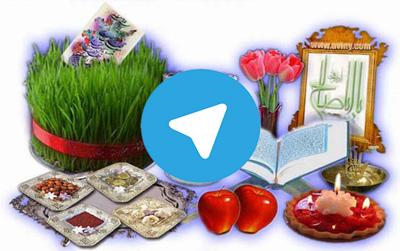 عیدی از نوع تلگرامی