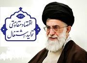 پيام نوروزی رهبر معظم انقلاب اسلامی به مناسبت آغاز سال 1396