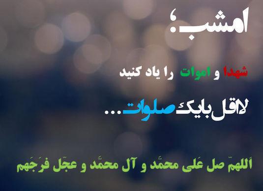 Image result for شهدا و اموات