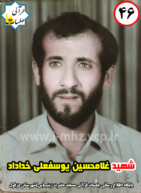 شهید غلامحسین یوسفعلی خداداد