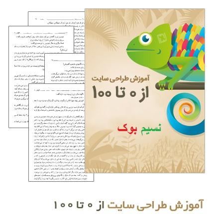 دانلود کتاب آموزش طراحی سایت از 0 تا 100