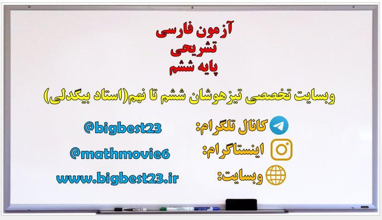 آزمون فارسی تشریحی پایه ششم