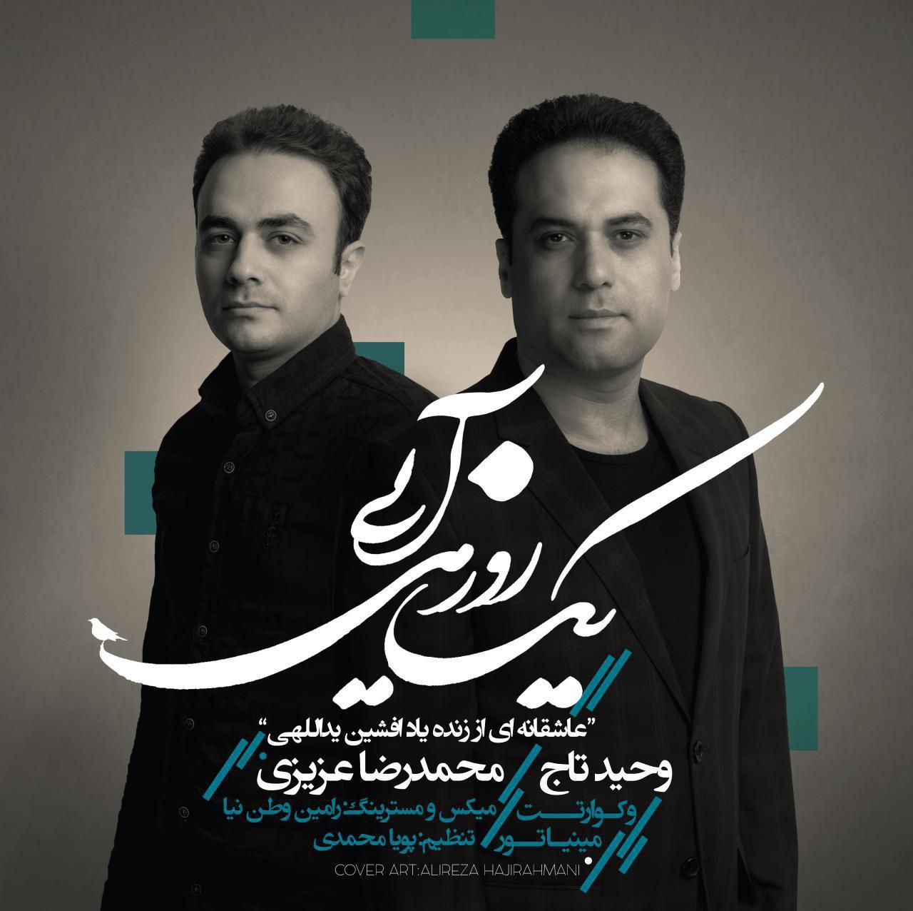 دانلود آهنگ جدید وحید تاج و محمد رضا عزیزی به نام یک روز می آیی