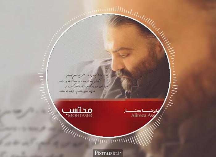 دانلود آلبوم محتسب از علیرضا عصار