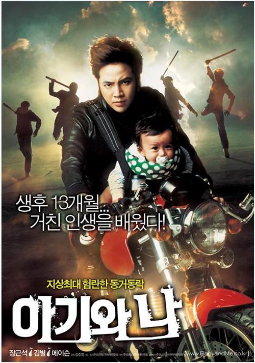 فیلم کره ای من و بچه