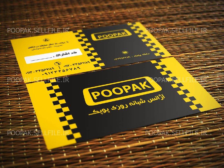 کارت ویزیت آژانس و تاکسی تلفنی  - طرح شماره 1
