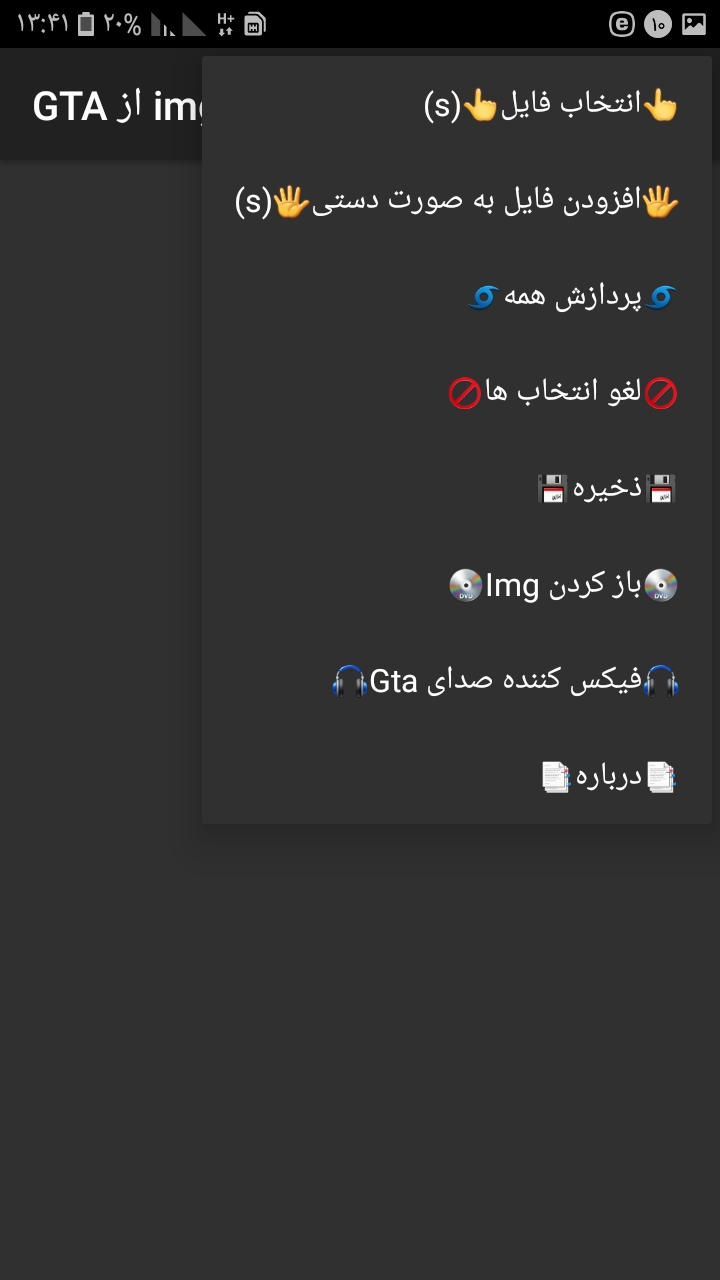 Img tool فارسی برای اندروید