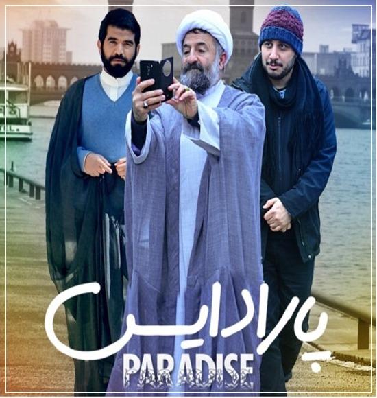دانلود فیلم سینمایی پارادایس با کیفیت 1080p