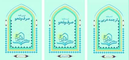 منابع عربی دکتری الهیات