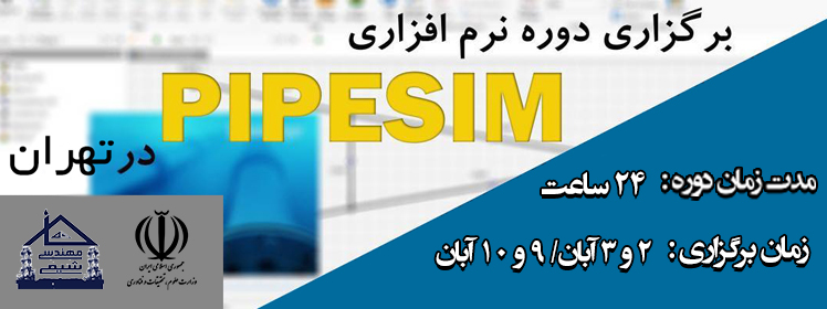 خانه مهندسی شیمی ایران
