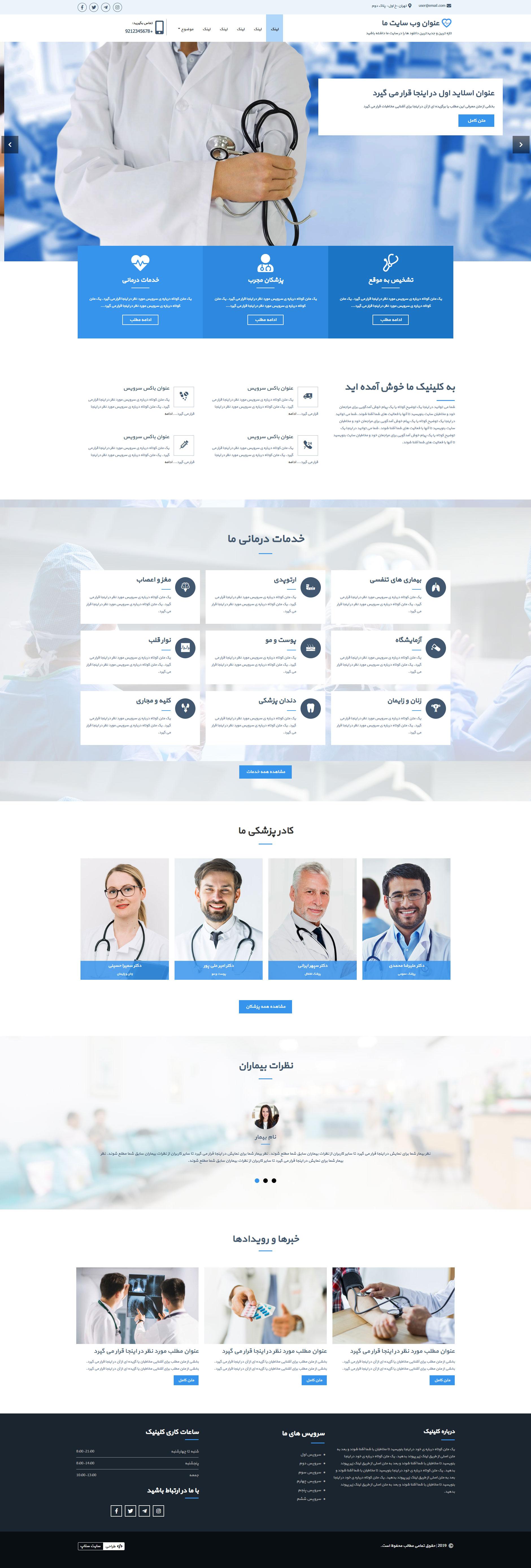 قالب وبلاگ حرفه ای پزشکی - دکتر- بلاگفا-میهن بلاگ-رزبلاگ-بیان