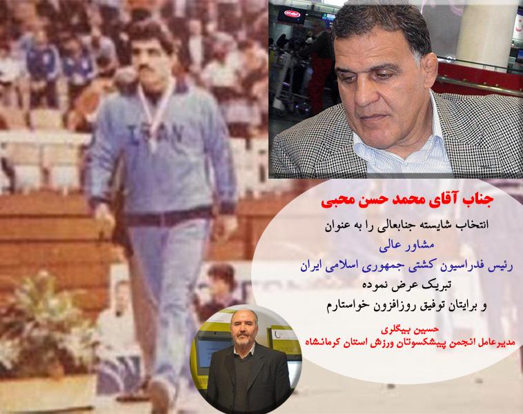 تبریک مدیرعامل انجمن پیشکسوتان ورزش به محمد حسن محبی