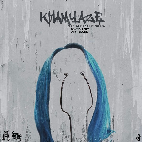 Yahya Ft Payam Tarkesh - Khamyaze